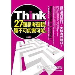 Think 27個思考邏輯,讓不可能變可能