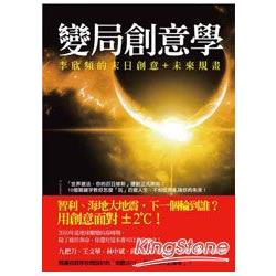 變局創意學:李欣頻的末日創意+未來規畫=I salute universe : a creative guide to transform myself for the golden age