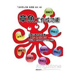 章魚工作成功術 /