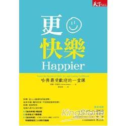 更快樂 :哈佛最受歡迎的一堂課(另開視窗)