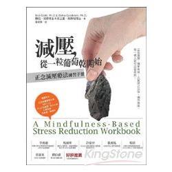 減壓,從一粒葡萄乾開始 : 正念減壓療法練習手冊 /