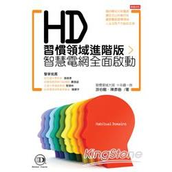 HD習慣領域進階版:智慧電網全面啟動