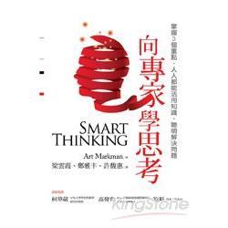 向專家學思考 :  掌握3個重點,人人都能活用知識、聰明解決問題 /