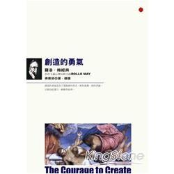 創造的勇氣:羅洛.梅經典
