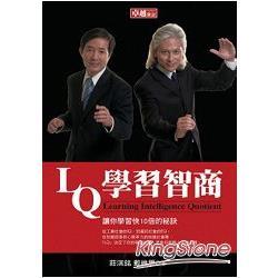 LQ學習智商:讓你學習快10倍的秘訣