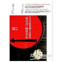 日本高級餐廳女老闆的「成功者」祕密筆記:公開頂尖精英必備的80個成功習慣
