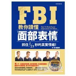 FBI教你讀懂面部表情 : 抓住1/25秒的真實情緒! /
