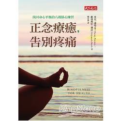 正念療癒,告別疼痛 : 找回身心平衡的八週靜心練習