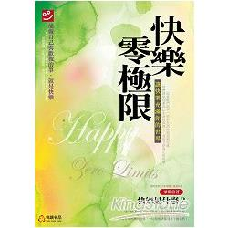 快樂零極限:讓快樂充滿你的世界