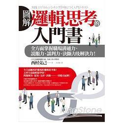 圖解邏輯思考的入門書:全方面掌握職場溝通力、說服力、談判力、決斷力及解決力!
