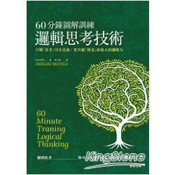 60分鐘圖解訓練邏輯思考技術