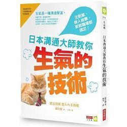 日本溝通大師教你生氣的技術
