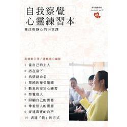自我察覺心靈練習本 :專注與靜心的10堂課(另開視窗)