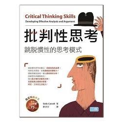 批判性思考:跳脫慣性的思考模式(二版) (20K暢銷彩色精裝版)