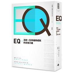 EQ : 決定一生幸福與成就的永恆力量