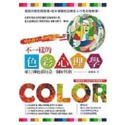 不一樣的色彩心理學:用12種色彩打造一個好性格