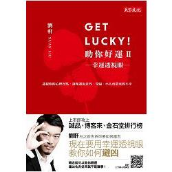 Get lucky!助你好運.