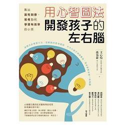 用心智圖法開發孩子的左右腦:教出富有創意.思考力和學習有效率的小孩