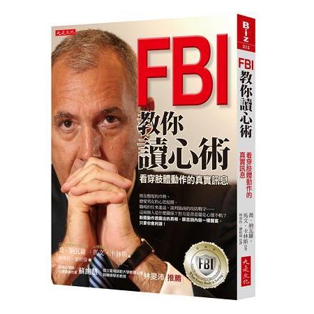 FBI教你讀心術:看穿肢體動作的真實訊息 (銷售突破百萬冊,特別增訂看穿情人心思之約會讀心術)