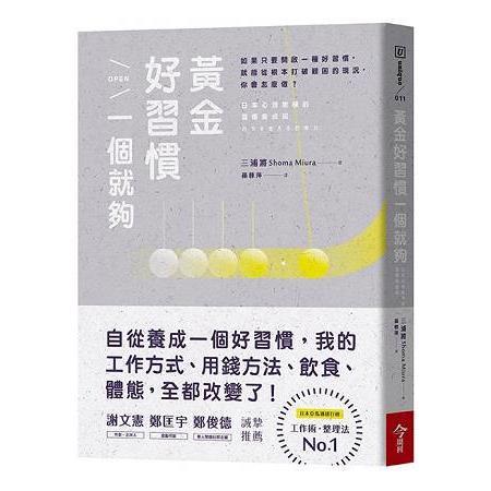 黃金好習慣一個就夠:日本心理教練的習慣養成術