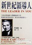 新世紀領導人