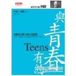 與青春有約-柯維給年輕人的生活藍圖