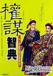 權謀智典~120篇中國歷代 權謀故事