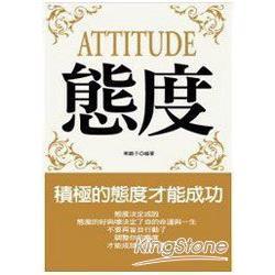 態度:積極的態度才能成功