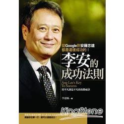 李安的成功法則──從Google到安藤忠雄都是這樣成功的!