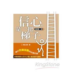 信心,是一把梯子(有聲書:輯1)