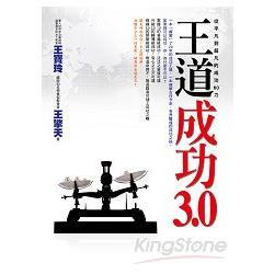 王道成功3.0(附2CD): 從平凡到超凡的成功60力