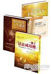 希恩幸福三部曲收縮套書(健康、財富與愛的人生祕密+一輩子活在成功裡+召喚奇蹟的幸福說話書)
