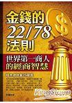 金錢的22/78法則:世界第一商人的經商智慧
