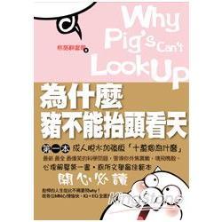 為什麼豬不能抬頭看天