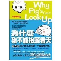 為什麼豬不能抬頭看天2