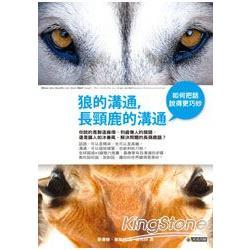 狼的溝通,長頸鹿的溝通:如何把話說得更巧妙
