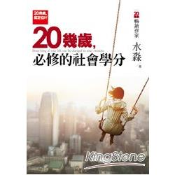 20幾歲, 必修的社會學分.  Everything of your life can be changed in your twenties /