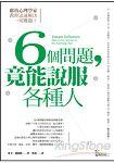6個問題,竟能說服各種人:耶魯心理學家教你迅速解決一切難題