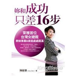 妳和成功只差16步:萊雅首位台灣女總裁教你事業&愛情處處圓滿