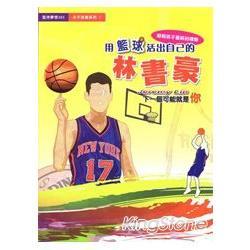 用籃球活出自己的林書豪:下一個林書豪可能就是你!