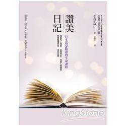 讚美日記 :日本最受歡迎的生命課程(另開視窗)