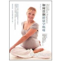 如何當個健康孕媽咪附寶寶睡前胎教CD+瑜珈產後恢復DVD