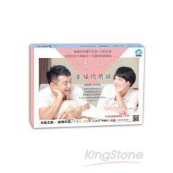 岑永康X張珮珊:幸福悄悄話(全套3CD)