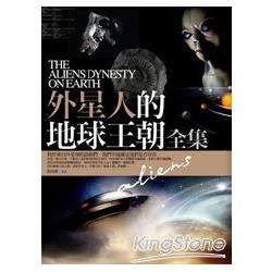 外星人的地球王朝全集 = The aliens dynesty on earth