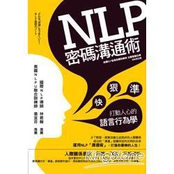 NLP密碼溝通術:快、狠、準打動人心的語言行為學