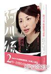 阿川流傾聽對話術:日本最深入人心的談話性節目女王教你對話的魅力,如何傾聽、如何引起共鳴、卸下心防