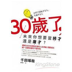 30歲了-未來你想要當將才還是庸才?:總結3300位高階主管的人生思維-想要成功就一定要知道的77個守則
