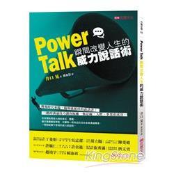 Power Talk瞬間改變人生的威力說話術 /
