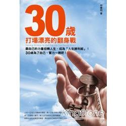 30歲-打場漂亮的翻身戰:how to get the life you really want
