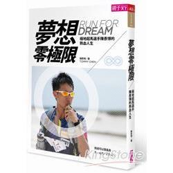 夢想零極限 : 極地超馬選手陳彥博的熱血人生 /